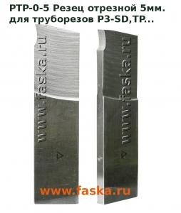 Резец отрезной трубореза РТР-0-5