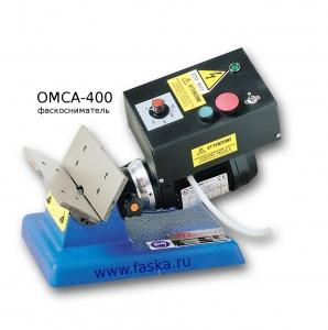 OMCA-400 фаскосниматель
