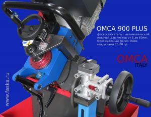 Колесо регулировки высоты установки фаскоснимателя СМФ-900 PLUS