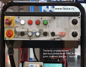 Панель управления фасокснимателя для J-фаски СМФ-920 OMCA