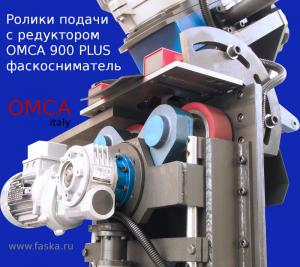 Ролики подачи и редуктор фаскоснимателя OMCA с полиуретановым покрытием.