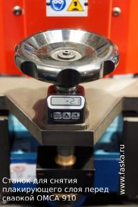 СМФ-910 OMCA регулировка глубины фрезерования