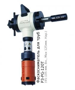 фаскорез SDC-120T
