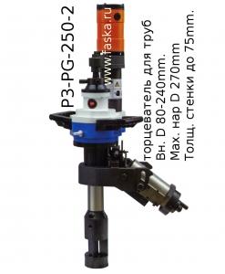 Торцеватель для толстостенных труб P3-PG-250-II