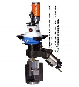 Торцеватель для обработки труб P3-PG-351