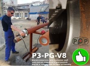 Торцеватель P3-PG серии V снимает J фаску