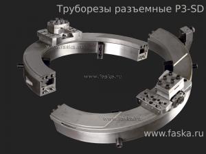 Разъемный труборез P3-SD