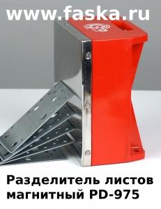 Разделитель магнитный для пачек стальных листов