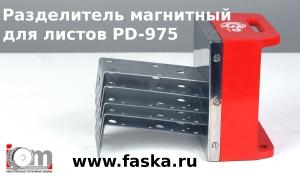 PD-975 разделитель магнитный
