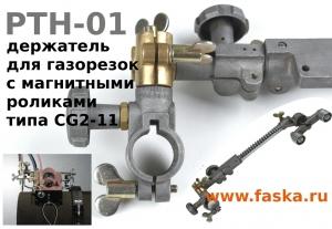 Держатель РТН-01