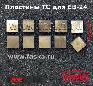 Сменные пластины для кромкореза EB 24