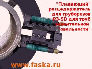 Резцедержатель трубореза P3-SD