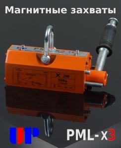 Серия магнитных захватов PML