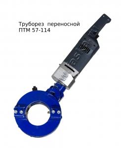 Труборез переносной электрический ПТМ