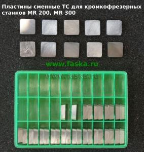 Сменные пластины для кромкореза