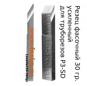 Резец для P3-SD фасочный