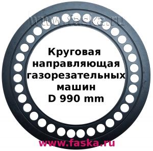 Круглая направляющая для машин термической резки