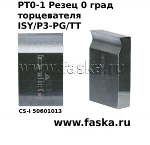 Резец PT0-1