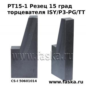 Резец PT15-1