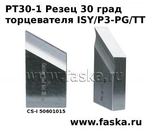 Резец PT30-1