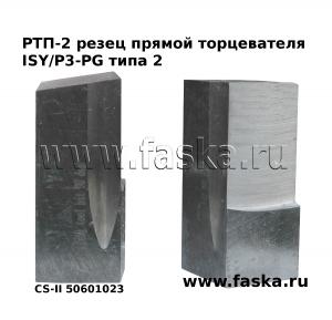 Резец PTП-2