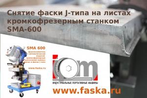 Фрезерование фаски под сварку станком с автоподачей SMA 600