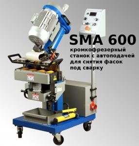 Станок кромкофрезерный для снятия фаски под сварку SMA-600