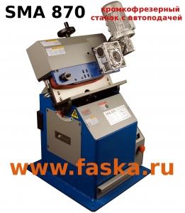 Кромкорез для снятия фасок SMA
