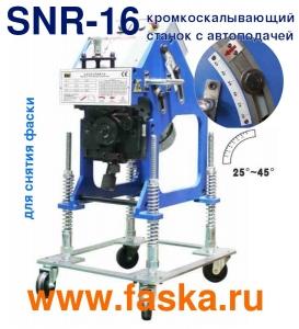 Фаскосниматель с автоподачей SNR-16