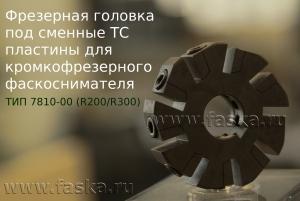 Сменная фреза фаскоснимателя MR 200,300