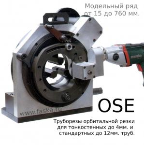 Труборез орбитальной резки OSE