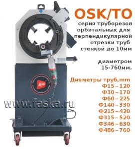 Труборезы орбитальные ТО (OSK)