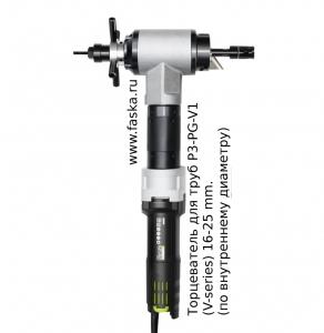 Торцеватель для труб P3-PG-V1