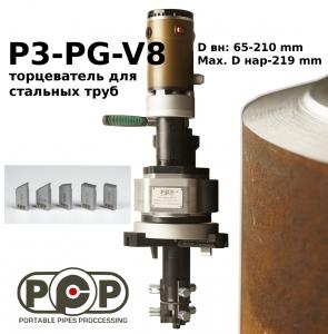 Фаскорез P3-PG-V