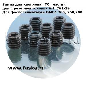 Винты для крепления ТС пластин для фаскоснимателя OMCA