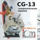 CG-13 газорезательная машина