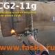 Газорезка CG2-11g