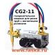 Газорезка CG2-11