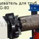 P3-PG-80 торцеватель