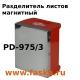 Разделитель листов магнитный PD-975