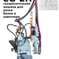 газорезка cg1-2
