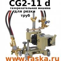 cg-11d газорезка