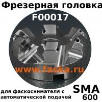 Фреза для кромкофрезерных станков SMA