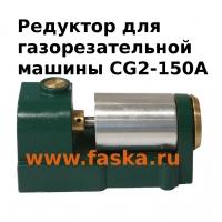Редуктор привода машины термической резки CG