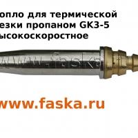 Сопло для газорезетельных машин пропан GK 3