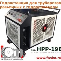 Гидростанция HPP-19E для P3-SD
