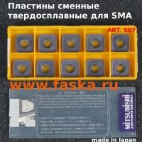 Пластины ТС сменны Art.607