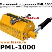 Отключаемый магнитный подьемник PML