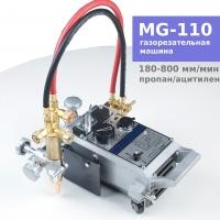 MG-110 Газорезательная машина термической резки