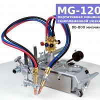 Газорезка MG-120 пропан